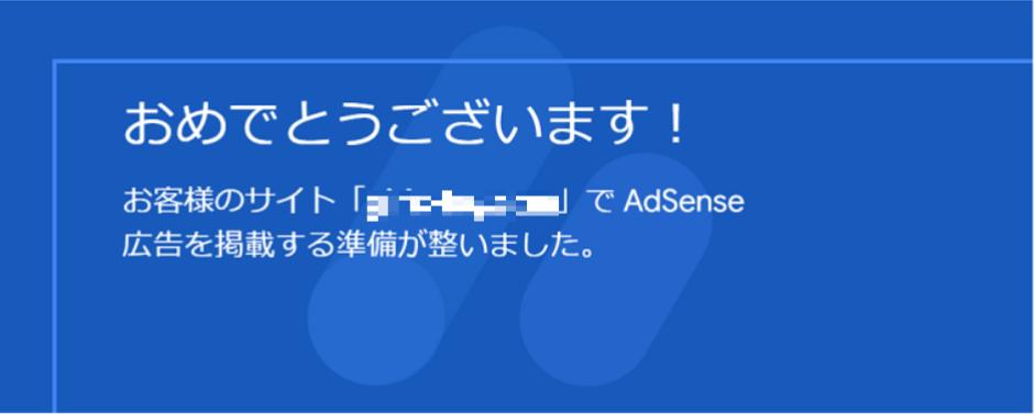 アドセンス 審査